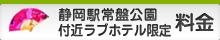 静岡駅常盤公園付近ラブホテル限定コース