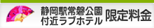 静岡駅常磐公園付近ラブホテル限定コース