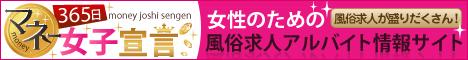 静岡の風俗求人【サンロクゴ(365日マネー女子宣言!)】