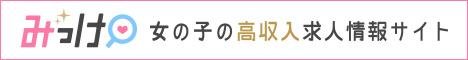 [静岡県]静岡の求人情報一覧 | 風俗の求人は『みっけ』!