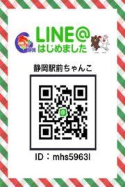 LINE@お友達特典