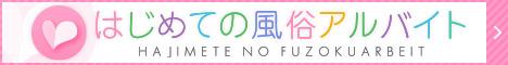 静岡の求人情報サイト【はじ風】