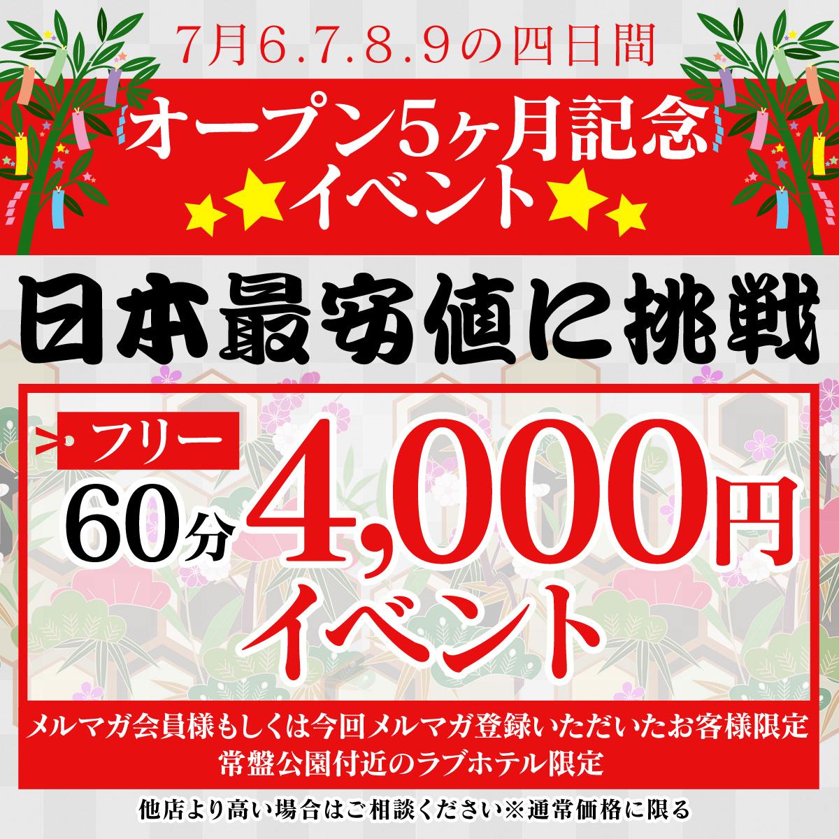 20180702静岡ちゃんこ_オフィシャルバナー7月_1200×1200