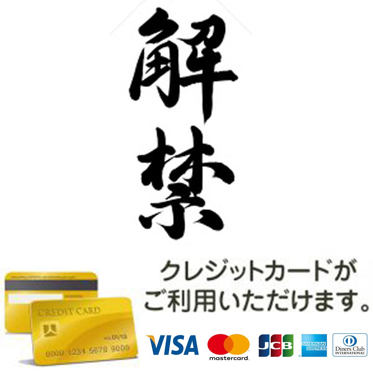 クレジット1200_1200